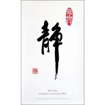 Kalligraphie - Ruhe Poster